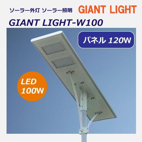 GIANT LIGHT-W100