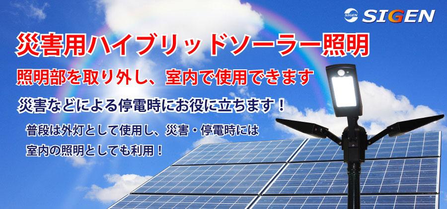 ソーラー外灯・照明・防犯カメラ