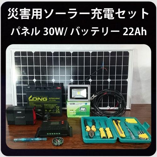 災害用ソーラー充電セット30W22Ah