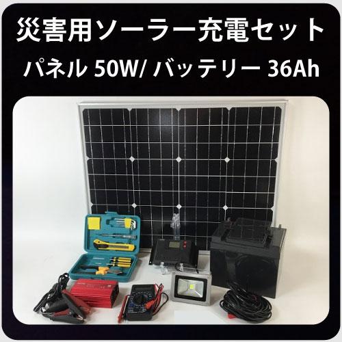 災害用ソーラー充電セット50W36Ah