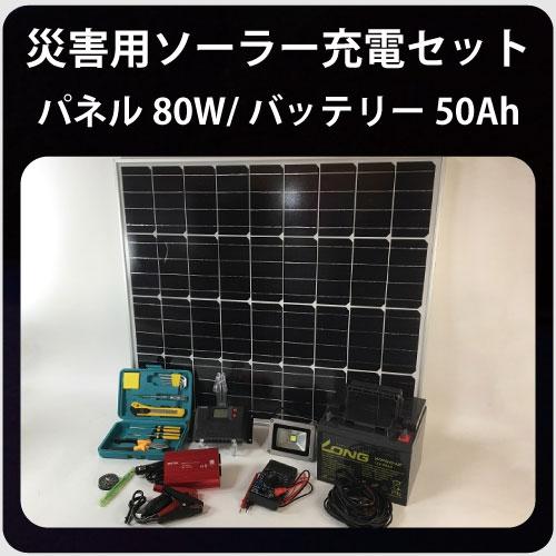 災害用ソーラー充電セット80W50Ah