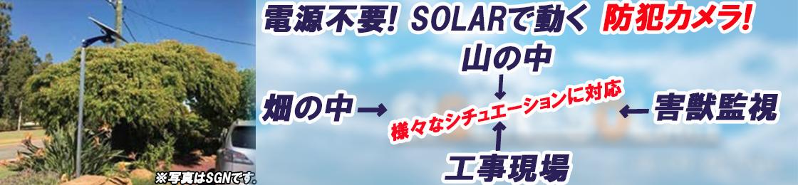 ソーラー防犯カメラ紹介