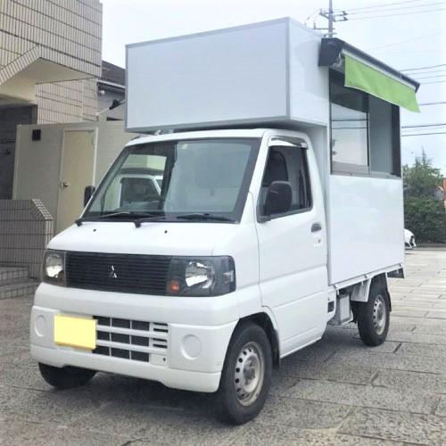三菱 キャブオーバ(キッチンカー又はキャンピングカー仕様)